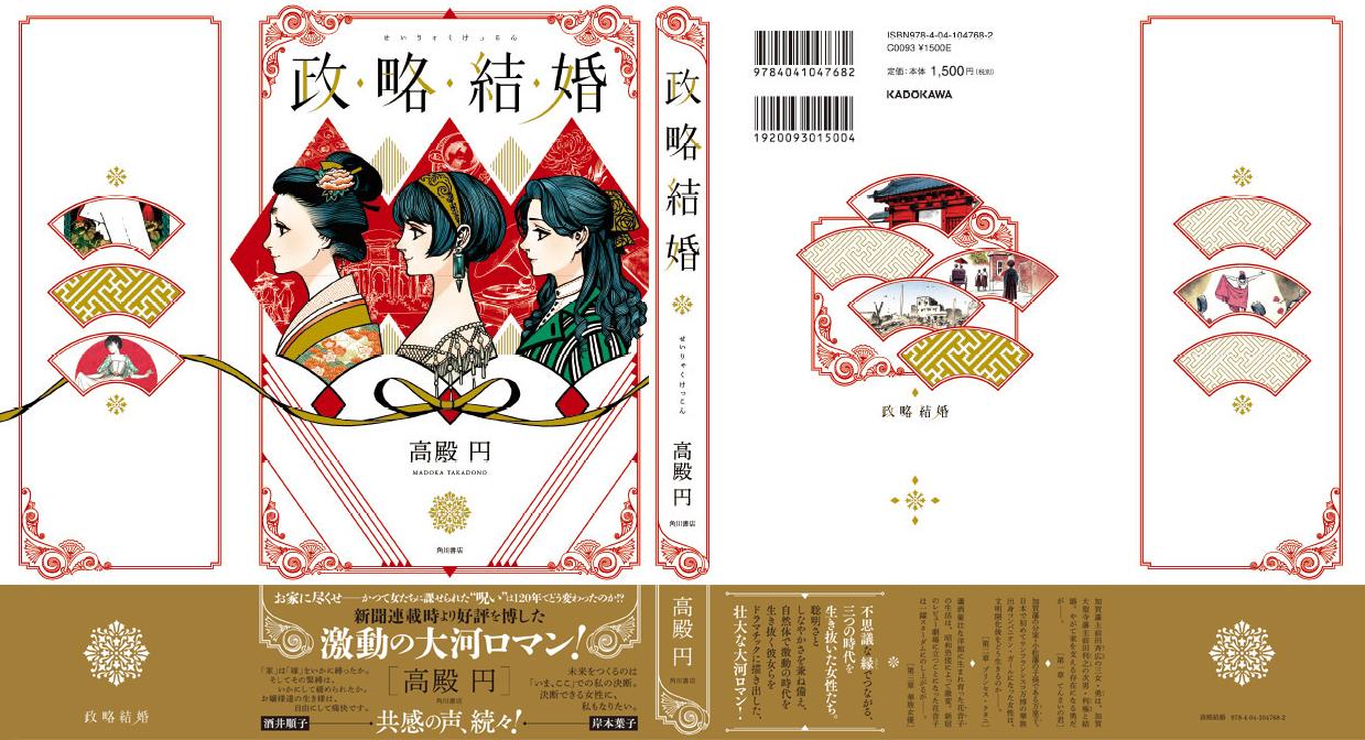 seiryaku_cover-cs6_re_ol