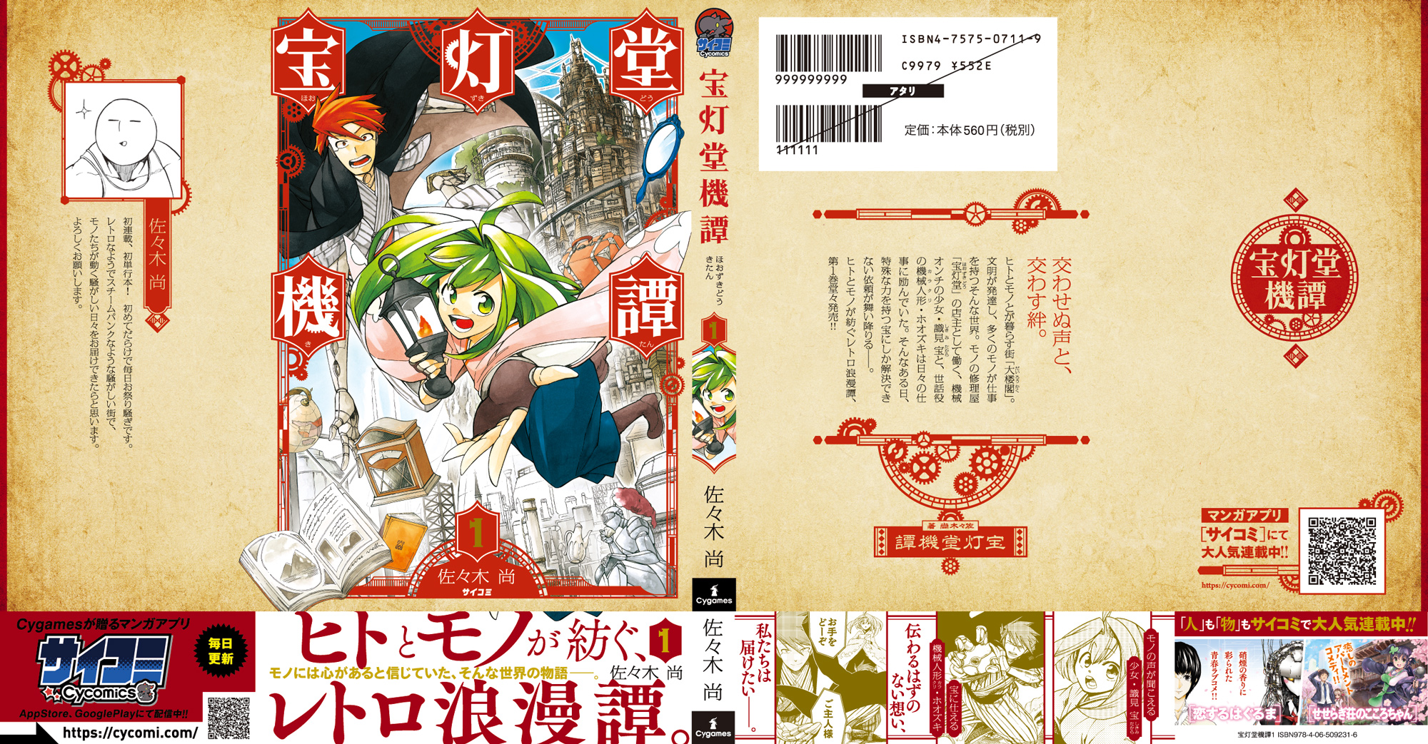 hozukido_vol01_cover_obi