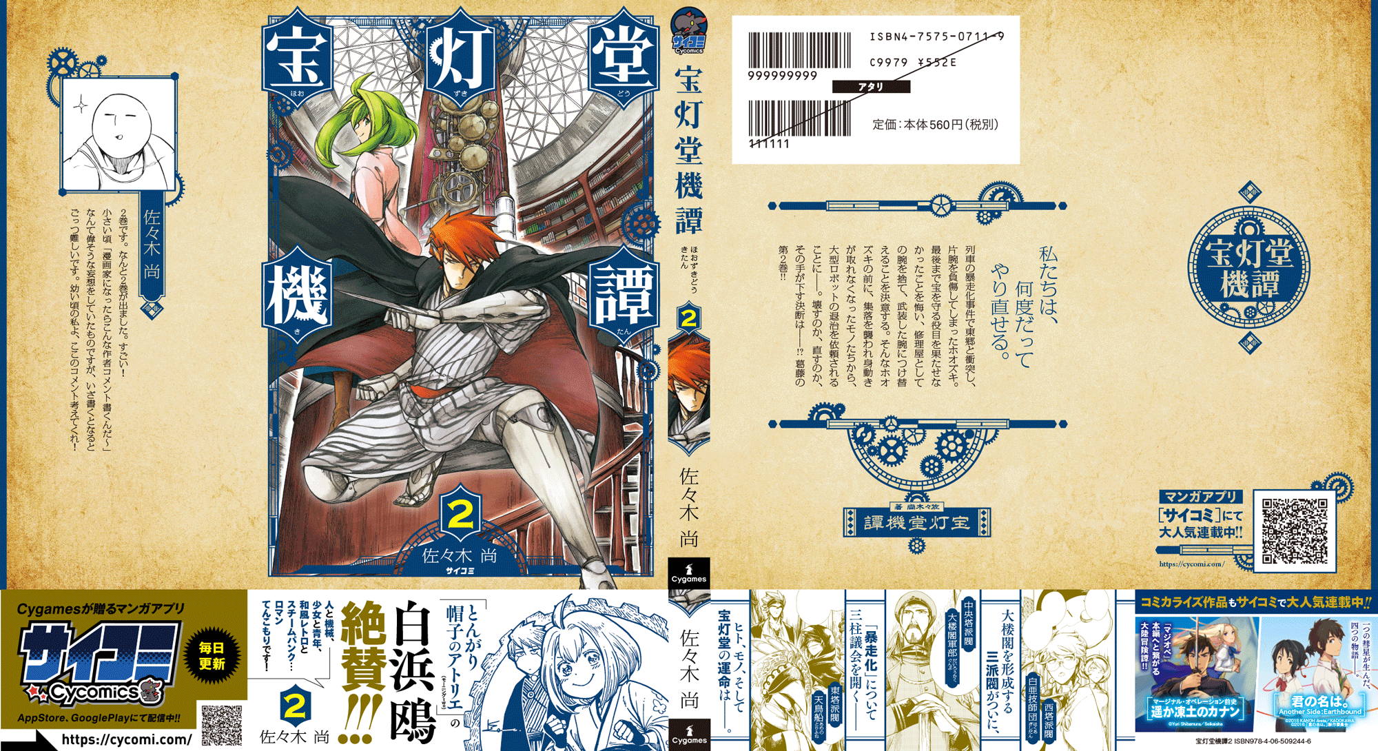 hozukido_vol02_cover-obi