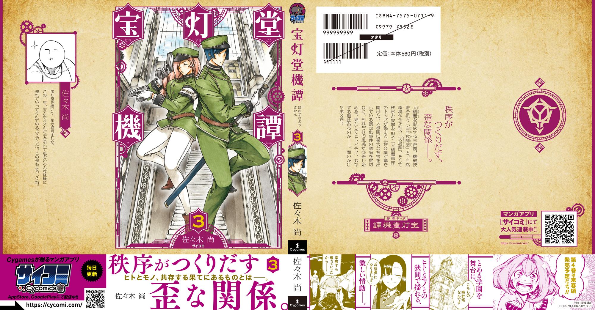 hozukido_vol03_obil